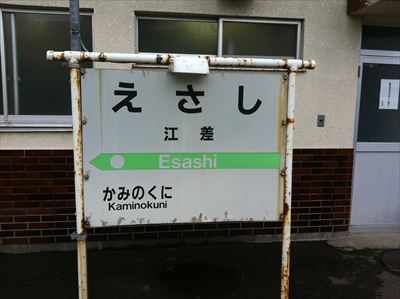 北海道 024_R.JPG