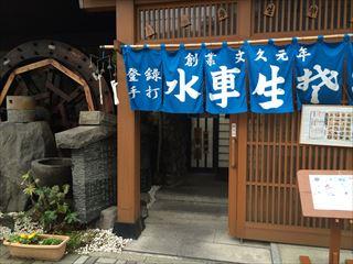 天童水車生蕎麦 (3)_R.JPG
