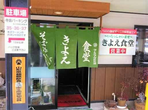 山形米沢きよえ食堂2.JPG
