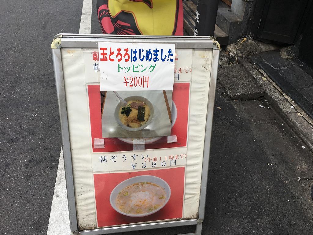 新橋ほりうち (6).jpg