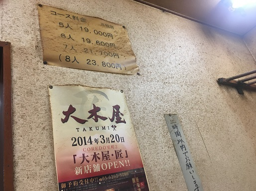 日暮里おおき屋 (13).JPG