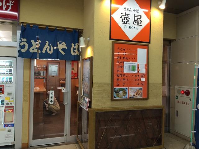 蒲郡壺屋 (2).jpg