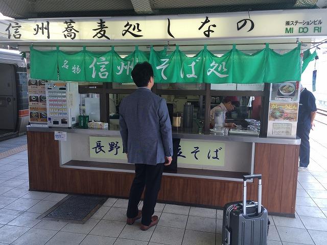 長野駅蕎麦☆☆☆☆☆ (2).jpg