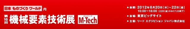 - 機械要素技術展(M-Tech) _ 機械要素、加工技術を一堂に集めた専門技術展_1340245828532.jpg