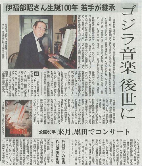 0107東京新聞_R.jpg