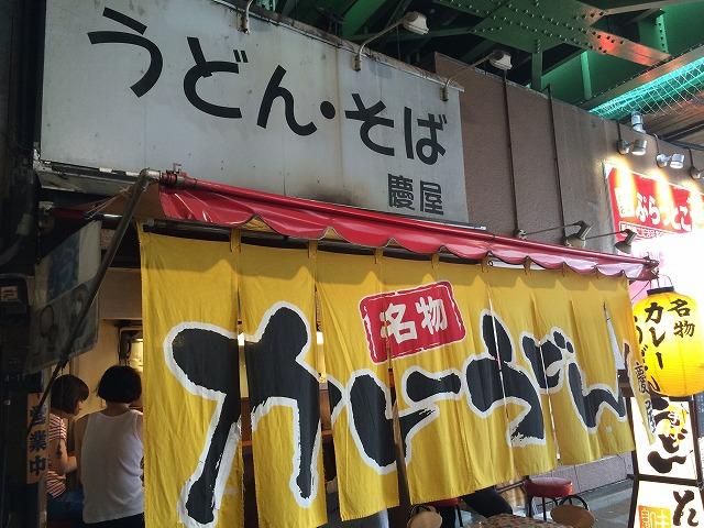 20140831有楽町慶屋 (1).jpg