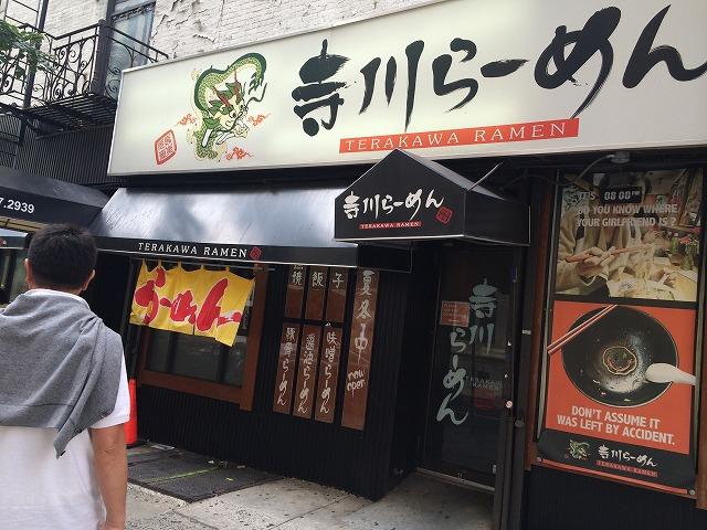 NY寺川ラーメン (3).jpg